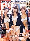 ENTAME (エンタメ) 2014年 11月号 [雑誌]