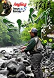 渓流ミノーイング完全攻略! 皆川 哲の爆釣! 必釣! トラウトフィッシングセミナー(Angling fan Trout fishing DVD)