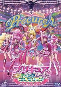 プリキュアエンディングムービーコレクション ~みんなでダンス! ~ 【Blu-ray】