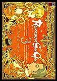 Romsen Saga 3巻 (デジタル版ビッグガンガンコミックス)