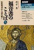 福音書のことば 上—旧約聖書から読み解く (NHKシリーズ NHKこころの時代)