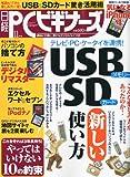 日経 PC (ピーシー) ビギナーズ 2010年 11月号 [雑誌]