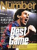 Sports Graphic Number (スポーツ・グラフィック ナンバー) 2011年 5/12号 [雑誌]