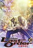 銃夢Last Order 13 (ヤングジャンプコミックス)