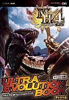 モンスターハンター4 ULTRA EVOLUTION BOOK デジタル版