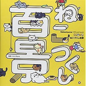Nekoatsume Official book ねこあつめ ねこづくし百景