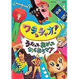 [DVD] NHK-DVD ワラッチャオ! うたっておどってわらおうぜ!
