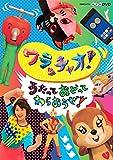 NHKDVD �����b�`���I! �������Ă��ǂ��Ă�炨����![COBC-6774][DVD]