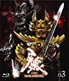 牙狼<GARO>~MAKAISENKI~ vol.3[Blu-ray/ブルーレイ]