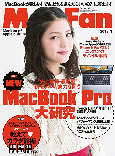 Mac Fan 2017年1月号 [雑誌][Kindle版]