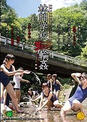 林間学校逆輪姦 [DVD]