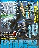 モンスターハンター フロンティアG ハンティング・マニュアル2013 PS3版対応 ルーキーズ・ガイド (エンターブレインムック)
