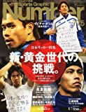 Sports Graphic Number 2011年 4/7号