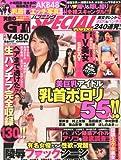 黄金のGTハプニングSPECIAL POWERS 2011年 10月号 [雑誌]