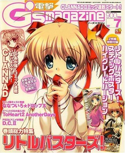 電撃G'smagazine (デンゲキジーズマガジン) 2007年 07月号 [雑誌]
