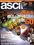 月刊 ascii (アスキー) 2008年 09月号 [雑誌]