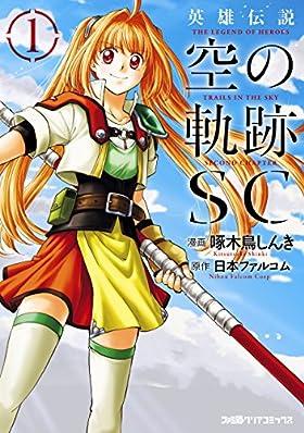英雄伝説 空の軌跡SC (1)<英雄伝説 空の軌跡SC> (ファミ通クリアコミックス)