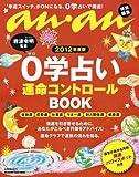アンアン特別編集 2012年度版 0学占い (マガジンハウスムック)