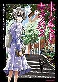 ホーンテッド・キャンパス(1)<ホーンテッド・キャンパス> (角川コミックス・エース)