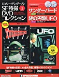 ジェリー・アンダーソン SF特撮DVDコレクション