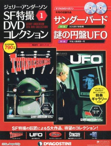 ジェリー・アンダーソンSF特撮DVDコレクション【1】