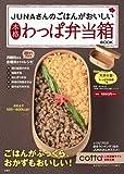 JUNAさんの ごはんがおいしい本格わっぱ弁当箱BOOK<天然杉製わっぱ弁当箱付> ([バラエティ])