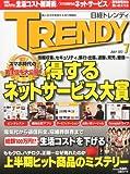 日経 TRENDY (トレンディ) 2012年 07月号 [雑誌]