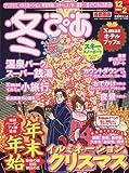 冬ぴあ [2008] 首都圏版 (ぴあMOOK) (ぴあMOOK)