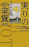 実りの《金貨》: タロット 小アルカナの物語【3】 ペンタクルスの物語 (魔女のアルカナ文庫)