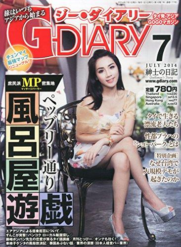 G-DIARY (ジーダイアリー) 2014年 07月号 [雑誌]