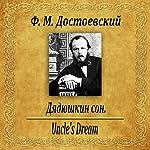 Dyadyushkin son | Fyodor Dostoevsky