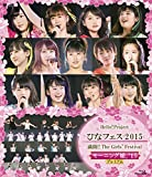 Hello! Project ひなフェス 2015~満開!The Girls' Festival ~<モーニング娘。'15 プレミアム > [Blu-ray]