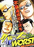クローズ×WORST 鈴蘭VS鳳仙抗争編 (秋田トップコミックスW)