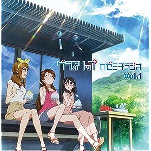 グラスリップ~カゼミチラジオ~」Vol.1