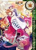 クローバーの国のアリス~騎士の心得~ 1 (IDコミックス ZERO-SUMコミックス)