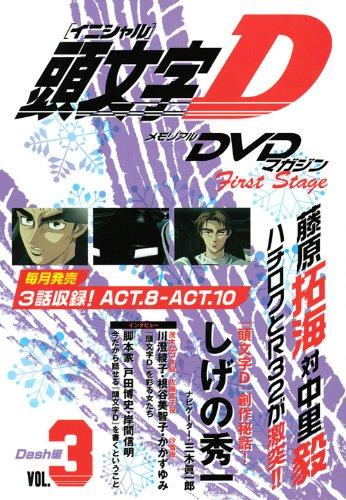 DVD>メモリアルDVDマガジン頭文字D First Stage Dash編 3 (<DVD>)
