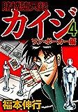 賭博堕天録 カイジ  ワン・ポーカー編 4