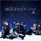 「明星オリオン」TYPE-A(DVD付)()