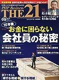 THE 21 (ザ ニジュウイチ) 2014年 09月号 [雑誌]