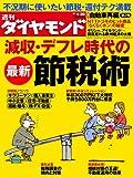 週刊 ダイヤモンド 2010年 1/30号 [雑誌]