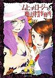 ムヒョとロージーの魔法律相談事務所 7 (集英社文庫 に 14-7)