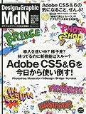 MdN (エムディエヌ) 2013年 05月号 [雑誌]
