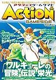アクションゲームサイド Vol.1 (GAMESIDE BOOKS) (ゲームサイドブックス)