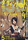 ダ・ヴィンチ 2009年 05月号 [雑誌]