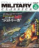MILITARY CLASSICS (ミリタリー・クラシックス) 2013年9月号