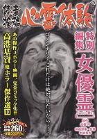 読者投稿心霊体験 女優霊 (ヤングキングベスト廉価版コミック)