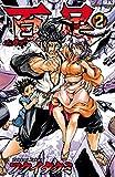 百足-ムカデ- 2 (少年チャンピオン・コミックス)