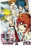 理系男子。~ぼくらの理科室 1巻 (IDコミックススペシャル ZERO-SUMコミックス)
