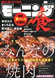 モーニング食 2011年 11/26号 [雑誌]