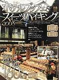 至福のホテルブッフェ&スイーツバイキング 2008 首都圏版 (2008) (ぴあMOOK) (ぴあMOOK)